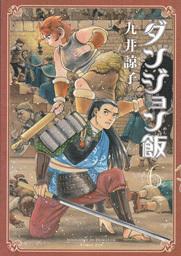 ダンジョン飯/第6巻