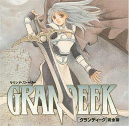 グランディーク完全版(GRANDEEK SoundStory)