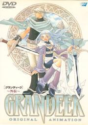 OVA GRANDEEK(グランディーク〜外伝〜)