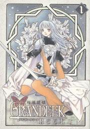 GRANDEEK ReeL-1-(グランディーク リール第1巻)