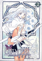 GRANDEEK ReeL-2-(グランディーク リール第2巻)