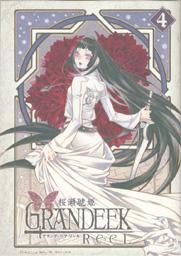 GRANDEEK ReeL-4-(グランディーク リール第4巻)